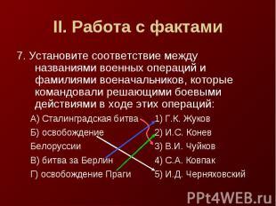 II. Работа с фактами7. Установите соответствие между названиями военных операций