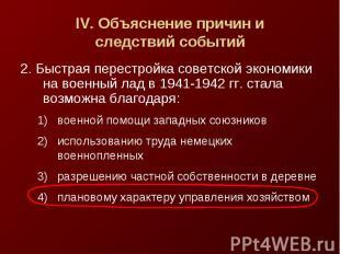 IV. Объяснение причин иследствий событий2. Быстрая перестройка советской экономи