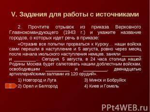 V. Задания для работы с источниками2. Прочтите отрывок из приказа Верховного Гла