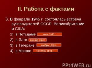II. Работа с фактами3. В феврале 1945 г. состоялась встреча руководителей СССР,
