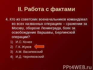 II. Работа с фактами4. Кто из советских военачальников командовал во всех назван