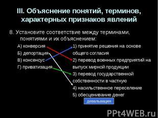 III. Объяснение понятий, терминов, характерных признаков явлений8. Установите со