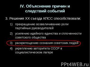 IV. Объяснение причин иследствий событий3. Решения ХХ съезда КПСС способствовали
