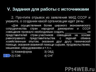 V. Задания для работы с источниками2. Прочтите отрывок из заявления МИД СССР и у