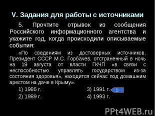 V. Задания для работы с источниками5. Прочтите отрывок из сообщения Российского