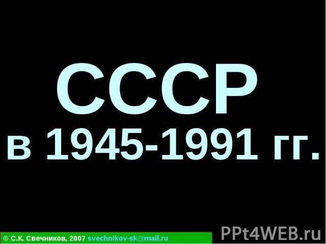 СССР в 1945-1991 гг.