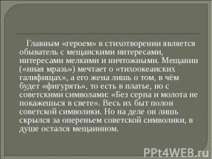 Главным «героем» в стихотворении является обыватель с мещанскими интересами, инт