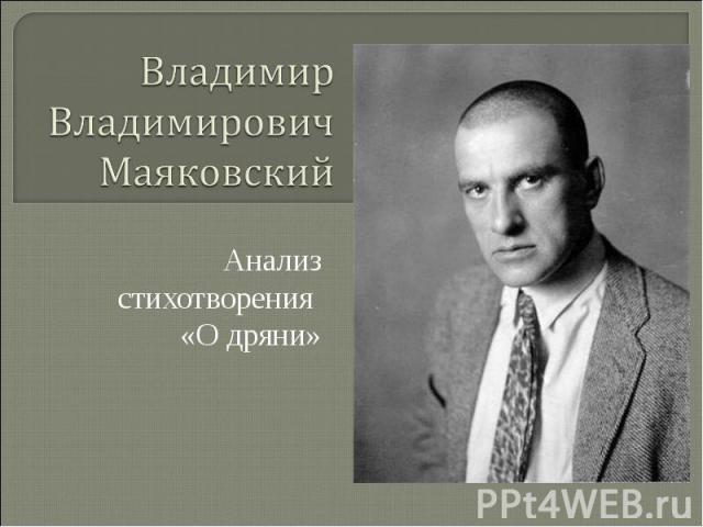 Владимир Владимирович Маяковский Анализ стихотворения «О дряни»