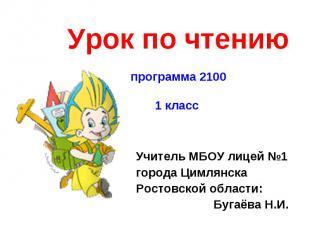 Урок по чтениюпрограмма 21001 класс Учитель МБОУ лицей №1 города Цимлянска Росто