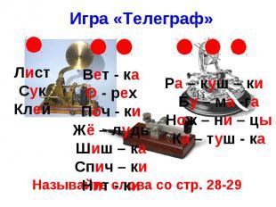 Игра «Телеграф»ЛистСукКлей Вет - каО - рехПоч - киЖё – лудьШиш – каСпич – киНит