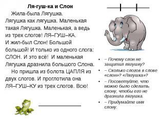Ля-гуш-ка и СлонЖила-была Лягушка.Лягушка как лягушка. Маленькаятакая Лягушка. М
