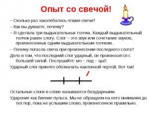 Опыт со свечой!– Сколько раз заколебалось пламя свечи? – Как вы думаете, почему?