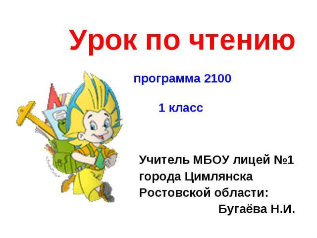 Урок по чтениюпрограмма 21001 класс Учитель МБОУ лицей №1 города Цимлянска Ростовской области:Бугаёва Н.И.