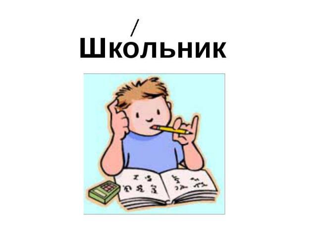 Школьник