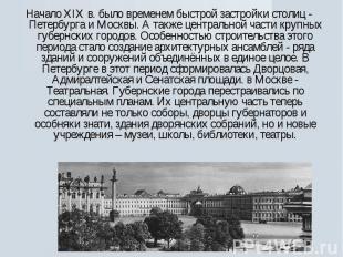 Начало XIX в. было временем быстрой застройки столиц - Петербурга и Москвы. А та