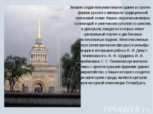 Захаров создал монументальное здание в строгих формах русского ампира по традици