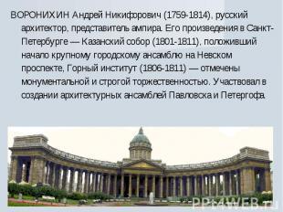ВОРОНИХИН Андрей Никифорович (1759-1814), русский архитектор, представитель ампи