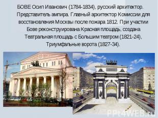 БОВЕ Осип Иванович (1784-1834), русский архитектор. Представитель ампира. Главны