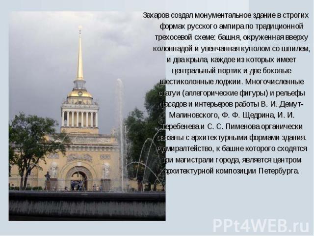 Захаров создал монументальное здание в строгих формах русского ампира по традиционной трехосевой схеме: башня, окруженная вверху колоннадой и увенчанная куполом со шпилем, и два крыла, каждое из которых имеет центральный портик и две боковые шестико…