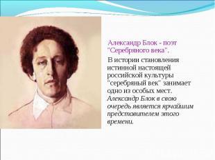 """Александр Блок - поэт """"Серебряного века"""". В истории становления истинной настоящ"""