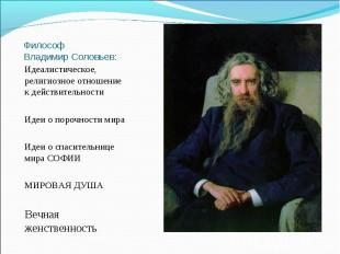 Философ Владимир Соловьев:Идеалистическое, религиозное отношение к действительно