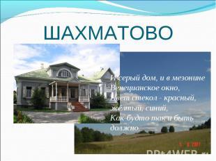 ШАХМАТОВОИ серый дом, и в мезонинеВенецианское окно,Цвет стекол - красный, жёлты