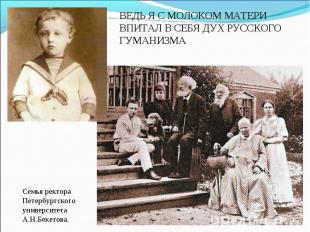 ВЕДЬ Я С МОЛОКОМ МАТЕРИ ВПИТАЛ В СЕБЯ ДУХ РУССКОГО ГУМАНИЗМАСемья ректора Петерб