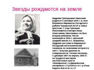 Звезды рождаются на земле Андриян Григорьевич Николаев родился 5 сентября 1929 г