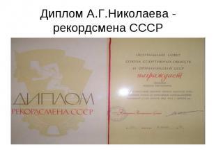 Диплом А.Г.Николаева - рекордсмена СССР