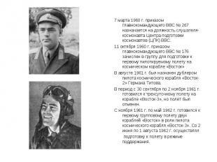 7 марта 1960 г. приказом главнокомандующего ВВС № 267 назначается на должность с