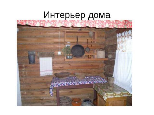 Интерьер дома