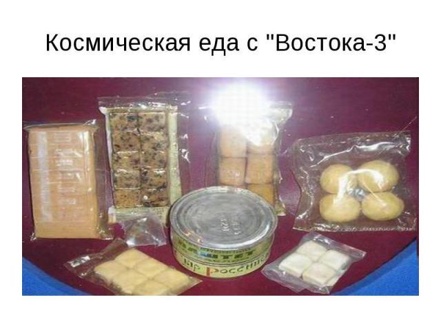 """Космическая еда с """"Востока-3"""""""