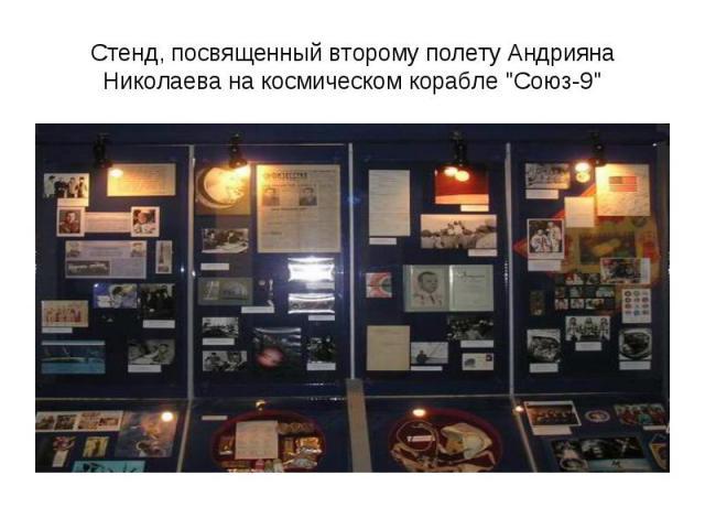 Стенд, посвященный второму полету Андрияна Николаева на космическом корабле