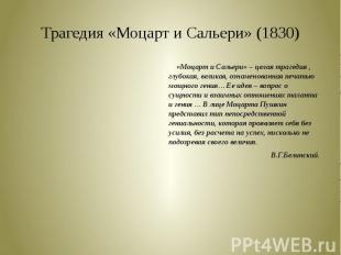 Трагедия «Моцарт и Сальери» (1830) «Моцарт и Сальери» – целая трагедия , глубока
