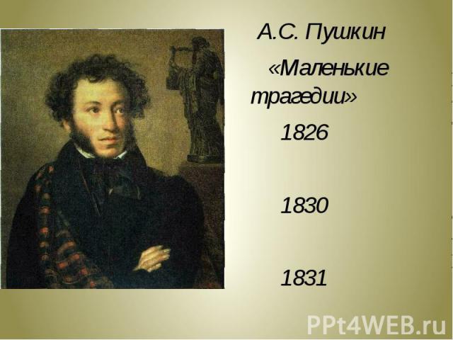 А.С. Пушкин «Маленькие трагедии»182618301831