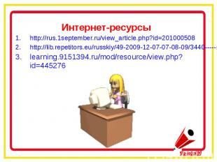 Интернет-ресурсыhttp://rus.1september.ru/view_article.php?id=201000508http://lib