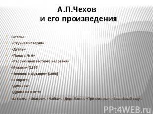А.П.Чехов и его произведения«Степь» «Скучная история» «Дуэль» «Палата № 6» «Расс