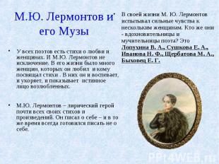 М.Ю. Лермонтов и его МузыВ своей жизни М. Ю. Лермонтов испытывал сильные чувства
