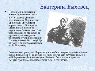 Екатерина БыховецПоследней женщиной в жизни Лермонтова стала Е.Г. Быховец- дальн