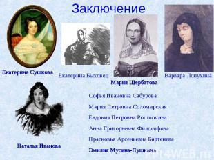 ЗаключениеСофья Ивановна СабуроваМария Петровна СоломирскаяЕвдокия Петровна Рост