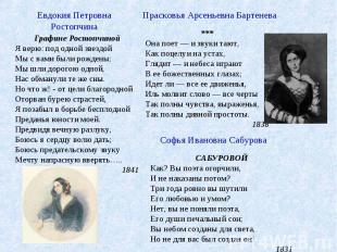 Евдокия Петровна РостопчинаГрафине РостопчинойЯ верю: под одной звездойМы с вами