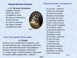 Эмилия Мусина-Пушкина«Э. К. Мусиной-Пушкиной»Графиня Эмилия — Белее чем лилия,Ст