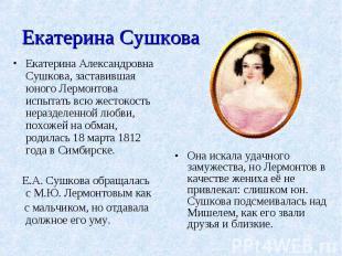 Екатерина СушковаЕкатерина Александровна Сушкова, заставившая юного Лермонтова и