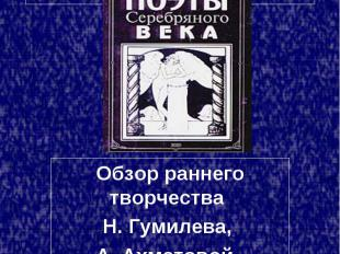 Акмеизм Обзор раннего творчества Н. Гумилева, А. Ахматовой, О. Мандельштама