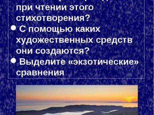 Гумилёв «Озеро Чад»Какие образы рождаются при чтении этого стихотворения?С помощ