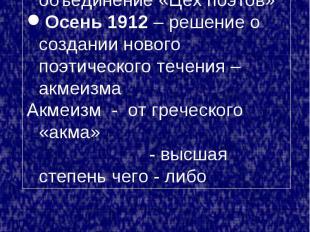 1909 год – создание «Поэтической академии»1911 год – основано объединение «Цех п
