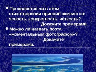 «На бледно – голубой эмали…» О.МандельштамПроявляется ли в этом стихотворении пр
