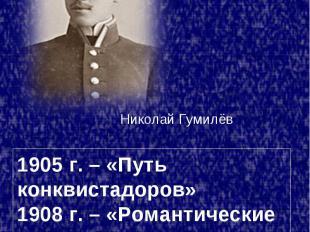 1905 г. – «Путь конквистадоров»1908 г. – «Романтические цветы»1910 г. – «Жемчуга
