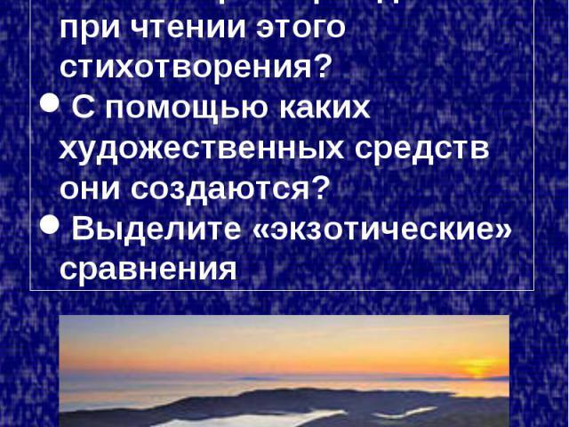 Гумилёв «Озеро Чад»Какие образы рождаются при чтении этого стихотворения?С помощью каких художественных средств они создаются?Выделите «экзотические» сравнения