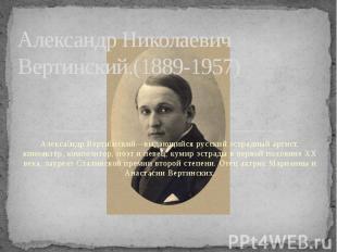 Александр Николаевич Вертинский.(1889-1957)Александр Вертинский—выдающийся русск